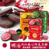 日本 meiji明治 Rich 夾心巧克力餅 草莓 抹茶 柳橙 巧克力 夾心餅 餅乾 夾心餅乾