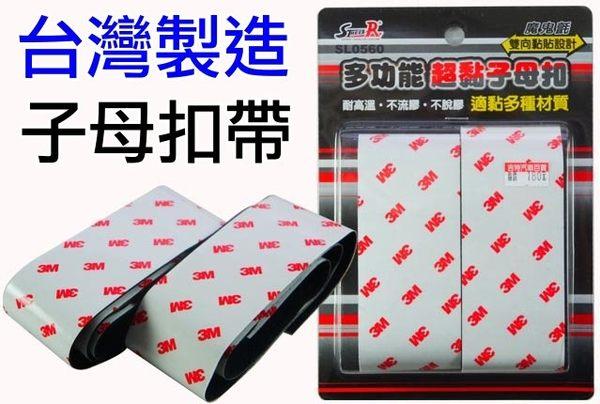 台灣製 SL0560 3M貼膠 多功能 黏扣帶 子母扣帶 耐高溫 不流膠 不脫膠 PE材質 魔鬼氈