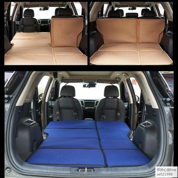 車載摺疊床非充氣旅行床定制車改床車睡覺神器後排後備箱SUV睡墊 怦然心動
