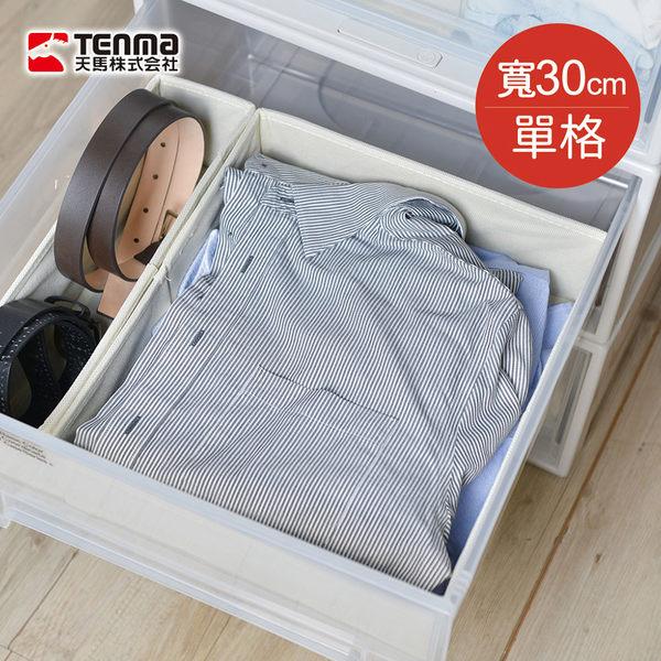 【日本天馬】抽屜用單格分類收納布盒-面寬30cm-2入