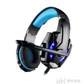 頭戴式臺式電腦游戲耳麥筆記本游戲耳機帶麥克風話筒   瑪奇哈朵