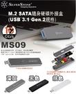 [地瓜球@] 銀欣 SilverStone MS09 M.2 SSD USB 3.1 隨身 硬碟 外接盒~ Type-A Gen 2 規格