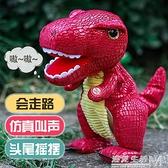 兒童恐龍玩具電動會走遙控機械霸王龍會走路的仿真動物機器人男孩