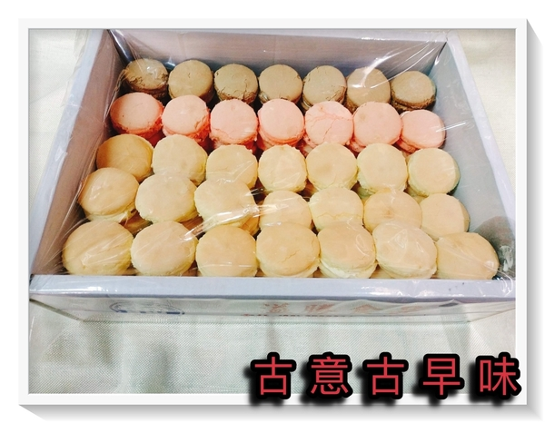 古意古早味 精緻台版馬卡龍 (大盒裝3.5台斤/直徑5.5公分/約126顆) 懷舊零食 小蛋糕 台式小西點