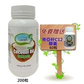 【買一送一】皇冠特級冷壓椰子油膠囊(加贈奇亞籽油C12膠囊隨身瓶)