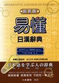 (二手書)易懂日漢辭典