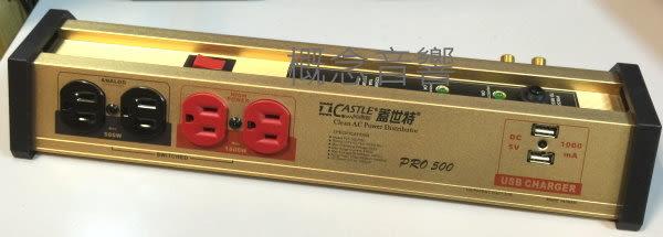 蓋世特 Castle PLF-500 MARK III 第3代電源淨化濾波處理器,內建USB充電座