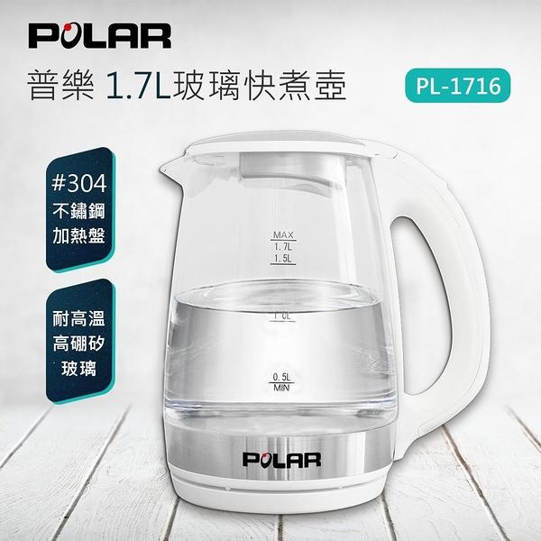 POLAR普樂 1.7L玻璃快煮壺(PL-1716)一鍵 簡單 快速 玻璃快煮壺
