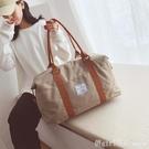 旅行袋子手提行李包網紅單肩短途帆布旅行包女大容量斜挎收納包男 開春特惠