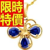 藍寶石 項鍊 墜子18K黃金-0.1克拉生日聖誕節交換禮物女飾品53sa38[巴黎精品]