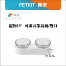 PETKIT佩奇[寵物15度可調式雙口架高碗]