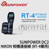 SUNPOWER DC2 NIKON 相機連接線 轉接線 (0利率 郵寄免運 湧蓮國際公司貨) 適用SUNPOWER RT-4快門搖控器