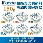 【輸入折扣碼Yahoo2019】【六盒入】Monge《Monoprotein頂級義大利系列無榖肉醬狗餐盒》六種口味 150g