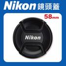 【聖佳】Nikon 鏡頭蓋 原廠鏡頭蓋 58mm 適用各品牌58口徑鏡頭