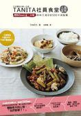 (二手書)TANITA社員食堂人氣菜單:體脂Down↓一定瘦 美味又滿足的500卡減脂餐