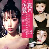 克妹Ke-Mei【AT47371】歐! 年輕十歲名星最愛仿真空氣瀏海狗啃夾式髮片(二款)