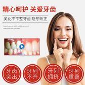 牙齒成人隱形牙套整牙糾正齙牙矯正保持器矯正器夜間磨牙防磨牙 自由角落