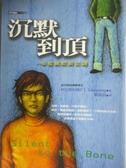 【書寶二手書T1/翻譯小說_IJE】沉默到頂-布藍威眨眼之謎_柯尼斯伯格