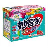 妙管家超濃縮洗衣粉-亮色+制菌2+1kg【愛買】