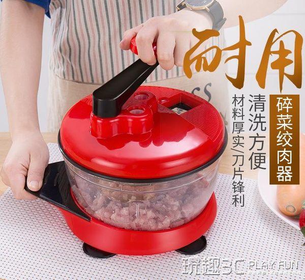 切絲器 絞菜機手動廚房用品絞肉機餃子餡攪拌蒜泥家用攪蒜器切菜神器 玩趣3C