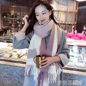 韓國軟妹圍巾女披肩韓版簡約流蘇保暖仿羊絨學生情侶圍脖  茱莉亞嚴選