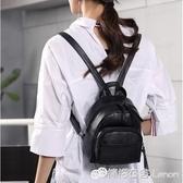 後背包 夏新款韓版潮女士後背包女時尚百搭休閒軟皮迷你小背包女包包 618購物節