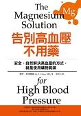 (二手書)告別高血壓不用藥:安全、自然解決高血壓的方式,就是使用礦物質鎂