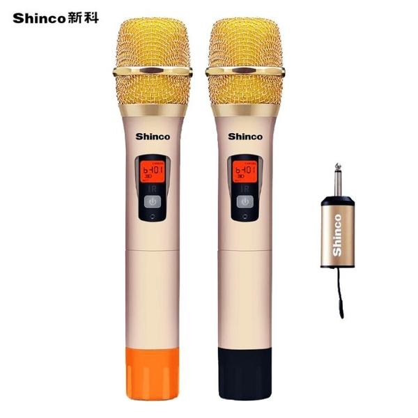Shinco/新科 無線話筒U段調頻會議家用舞台家庭卡拉OK唱歌戶外音響一拖二NMS 小明同學