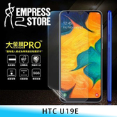 【妃航/免運】大螢膜 HTC U19E 滿版/全膠 超跑包膜/犀牛皮 防刮 保護貼/保護膜 免費代貼