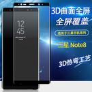 88柑仔店~全屏3D熱彎曲面Note8鋼化膜三星S9+S8plus S7edge G9300手機貼膜