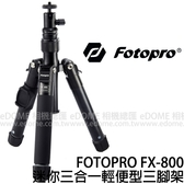 FOTOPRO 富圖寶 FY-800 迷你型三合一輕便三腳架 附手機夾、遙控器 (24期0利率 免運 湧蓮公司貨)