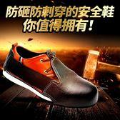 安全鞋頭 防砸鞋套訪客參觀勞保鞋安全鞋頭鋼包頭牛皮耐磨防滑 怦然心動