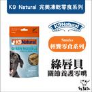 K9 Natural[綠唇貝關節養護狗零嘴,50g,紐西蘭製]