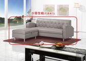 《凱耀家居》戴爾灰色皮L型沙發(全組) 103-522-6