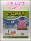 ❤台塑清潔袋❤實心捲取式❤約2.5公斤❤中型垃圾袋 垃圾車 衛生紙 鋁罐 回收 收納 搬家❤