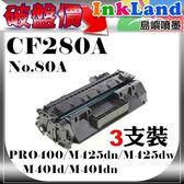 HP CF280A(NO.80A) 環保相容碳粉匣 一組三支【適用】M401n/M401dn/M425dn/M425dw