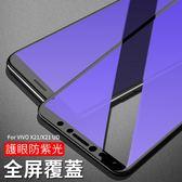 清倉 限時特惠 3D全屏 鋼化膜 VIVO X21 UD 保護貼 保護膜 紫光膜 玻璃貼 高清 抗藍光