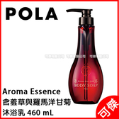 POLA aroma ess. gold  洋甘菊系列 460ml  沐浴乳 日本五星飯店用  原裝瓶非分裝瓶 日本代購 限宅配寄送
