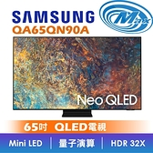 【麥士音響】SAMSUNG 三星 QA65QN90AAWXZW | 65吋 4K QLED Neo 電視 | 65QN90【有現貨】