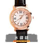 (金士曼) 水鑽 手錶 水晶錶 真皮 流動鑽 錶帶 簡約 石英 手錶 鑽石 皮革錶帶 女錶