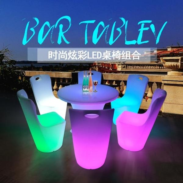 酒吧凳LED發光餐桌椅酒吧臺主題餐廳靠背椅子家具戶外休閒凳子【快速出貨免運】