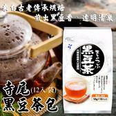 日本 寺尾 黑豆茶包 (12入)◎花町愛漂亮◎TC