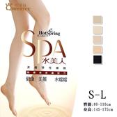 SPA 水美人 美膚 彈性褲襪 硫磺泉 健康 HotSping 台灣製 琨蒂絲 QueenTex