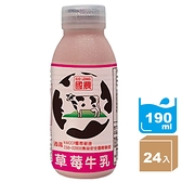 滿800元折80元【國農】草莓牛乳190ml*24罐 免運 原廠直營直送 天守製造 PP瓶 附小吸管 保久乳 可超取