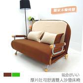 可移動沙發 雙人沙發 沙發床《厚片土司多功能雙人沙發床椅》-台客嚴選
