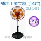 【信源】全新14吋【通用牌桌立扇】GM-1436