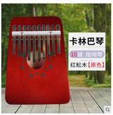 全館83折卡林巴拇指琴拇指鋼琴10音手指琴簡單易學樂器卡林巴琴便攜式第七公社