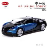 美致MZ 合金車模型 仿真跑車布加迪威龍玩具車聲光回力汽車模型TA3772【 雅居屋 】