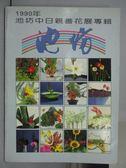 【書寶二手書T9/園藝_QDA】1990年池坊中日親善花展專輯