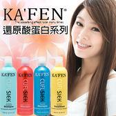 KAFEN 還原酸蛋白系列 760mL 洗髮精/護髮素 公司貨◆86小舖◆